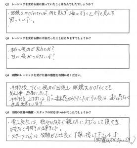 レーシック体験談20170327 (1)
